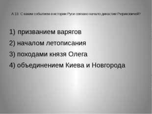 А 13. С каким событием в истории Руси связано начало династии Рюриковичей? п