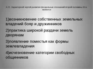 А 21. Характерной чертой развития феодальных отношений второй половины XI в.