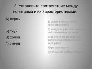 3. Установите соответствие между понятиями и их характеристиками. А) вервь Б