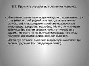 В 7. Прочтите отрывок из сочинения историка. «Не менее хвалят летописцы нежну