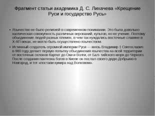 Фрагмент статьи академика Д. С. Лихачева «Крещение Руси и государство Русь» Я