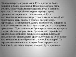 Однако интересы страны звали Русь к религии более развитой и более вселенской