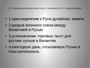 А 4. Письменный договор князя Олега с Византией от 911 г. предусматривал 1.п