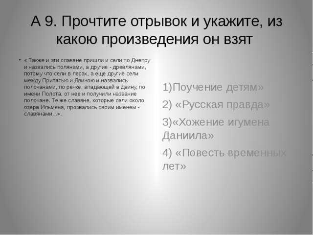 А 9. Прочтите отрывок и укажите, из какою произведения он взят « Также и эти...