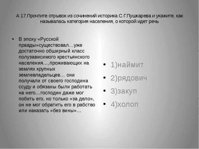 А 17.Прочтите отрывок из сочинений историка С.Г.Пушкарева и укажите, как назы...
