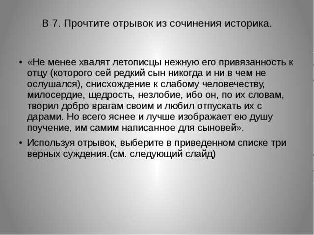 В 7. Прочтите отрывок из сочинения историка. «Не менее хвалят летописцы нежну...