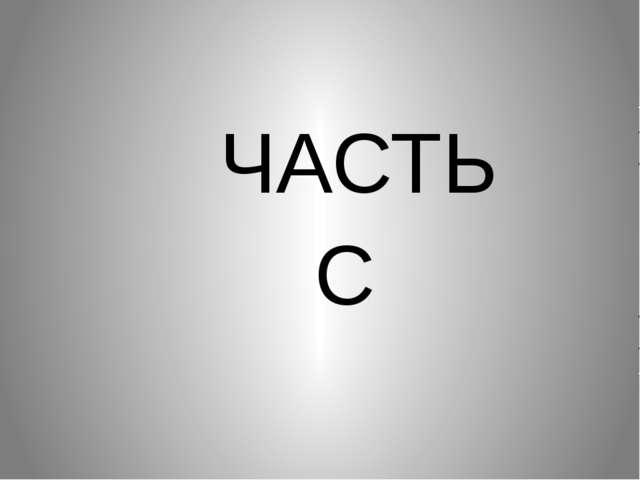ЧАСТЬ С