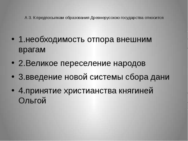 А 3. К предпосылкам образования Древнерусскою государства относится 1.необхо...