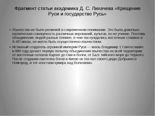 Фрагмент статьи академика Д. С. Лихачева «Крещение Руси и государство Русь» Я...
