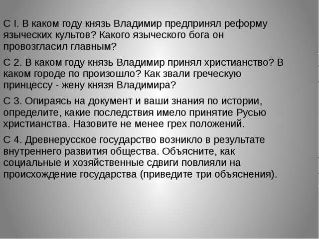 С I. В каком году князь Владимир предпринял реформу языческих культов? Каког...