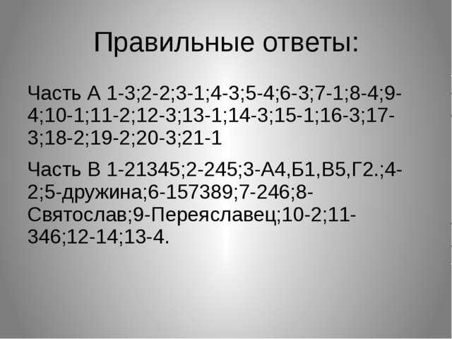 Правильные ответы: Часть А 1-3;2-2;3-1;4-3;5-4;6-3;7-1;8-4;9-4;10-1;11-2;12-3...