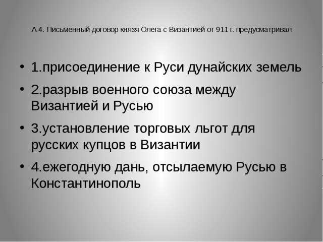 А 4. Письменный договор князя Олега с Византией от 911 г. предусматривал 1.п...
