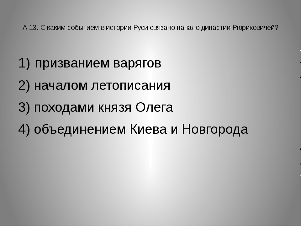 А 13. С каким событием в истории Руси связано начало династии Рюриковичей? п...