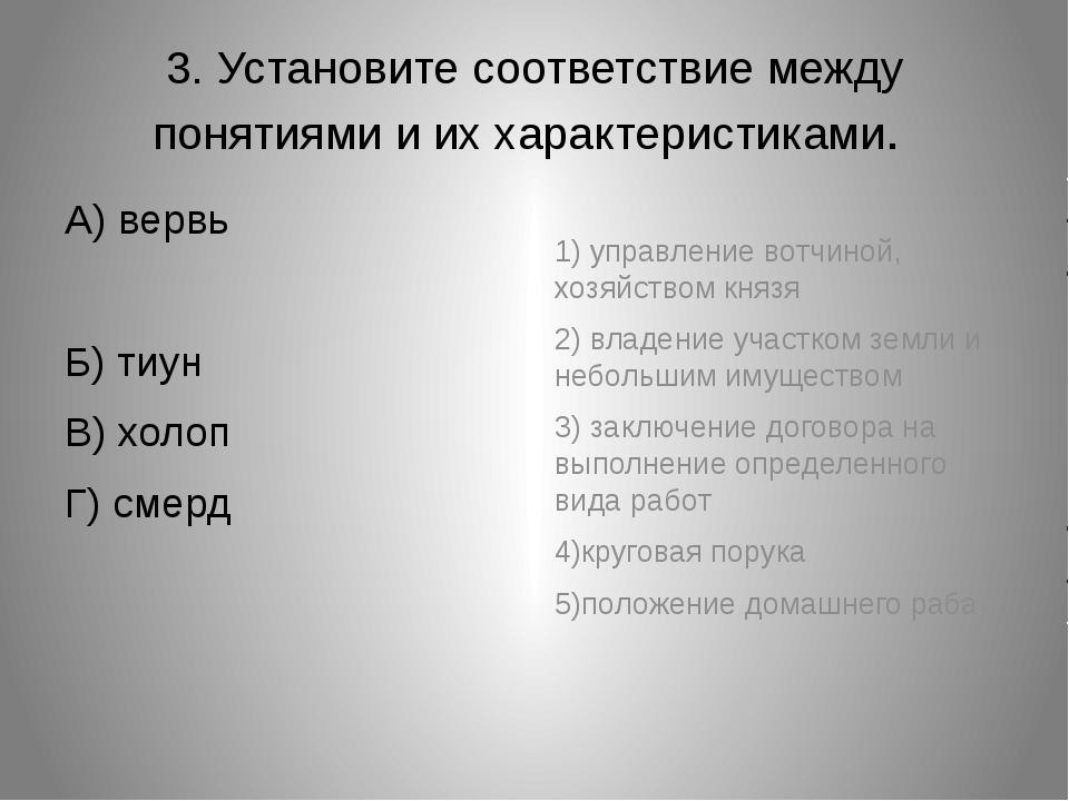 3. Установите соответствие между понятиями и их характеристиками. А) вервь Б...