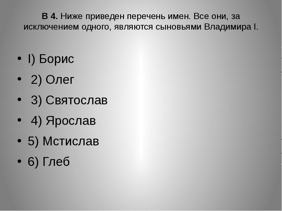 В 4. Ниже приведен перечень имен. Все они, за исключением одного, являются сы...