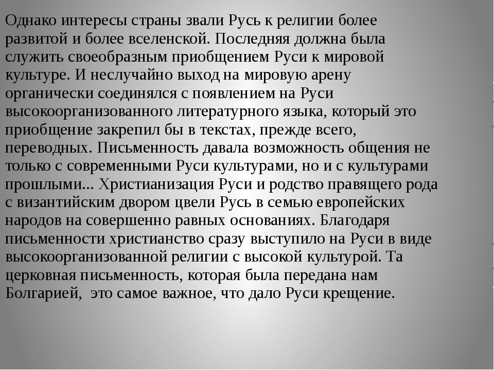 Однако интересы страны звали Русь к религии более развитой и более вселенской...