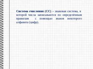 Система счисления (СС) – знаковая система, в которой числа записываются по оп