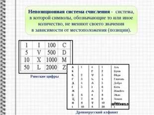 Основание системы – количество цифр в её алфавите. A=10, B=11, C=12, D=13, E=