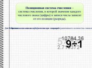 Правила перевода чисел из одной системы счисления в другую перевод числа из д