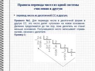 перевод чисел в двоичную систему счисления из восьмеричной и шестнадцатеричн