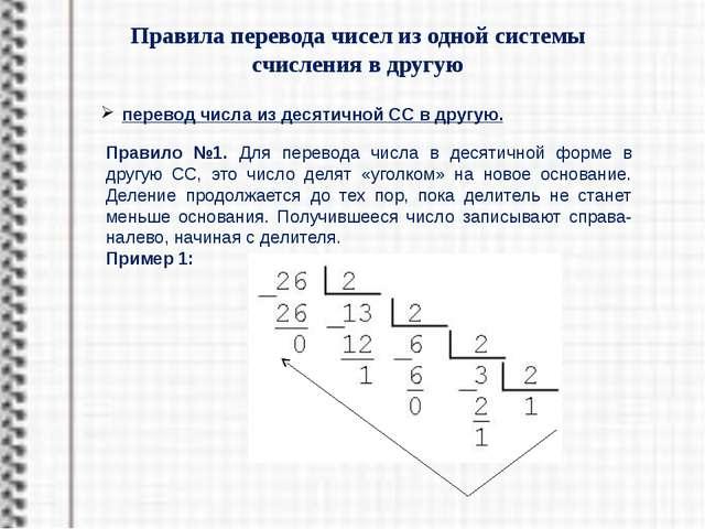перевод чисел в двоичную систему счисления из восьмеричной и шестнадцатеричн...