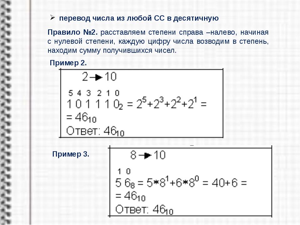 "б) Перевести 7B2E16 ""2"" СС Пример 5. Наоборот: Перевести 11111111011.1001112..."