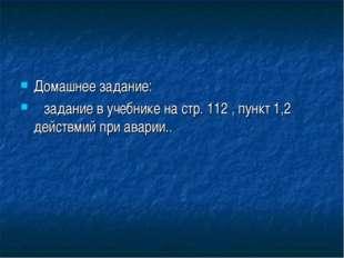 Домашнее задание: задание в учебнике на стр. 112 , пункт 1,2 действмий при ав