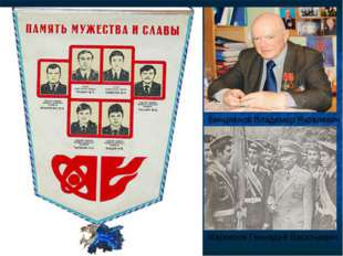 Бенцианов Владимир Яковлевич Маркелов Геннадий Васильевич
