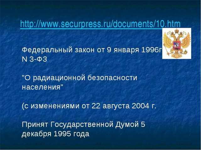 http://www.securpress.ru/documents/ 10.htm Федеральный закон от 9 января 1996...