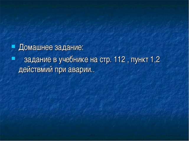 Домашнее задание: задание в учебнике на стр. 112 , пункт 1,2 действмий при ав...