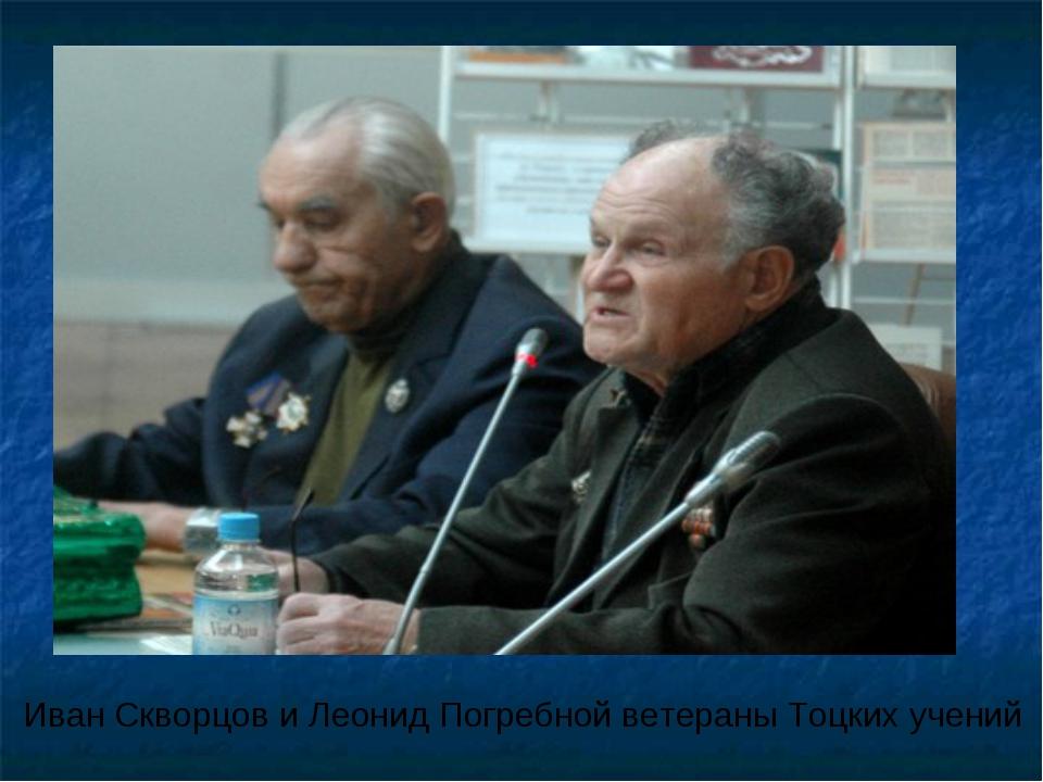 Иван Скворцов и Леонид Погребной ветераны Тоцких учений