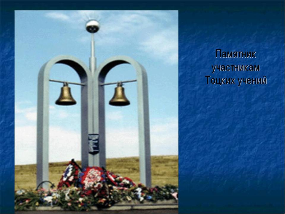 Памятник участникам Тоцких учений