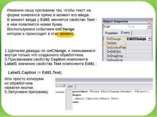 Изменим нашу программу так, чтобы текст на форме появлялся прямо в момент ег