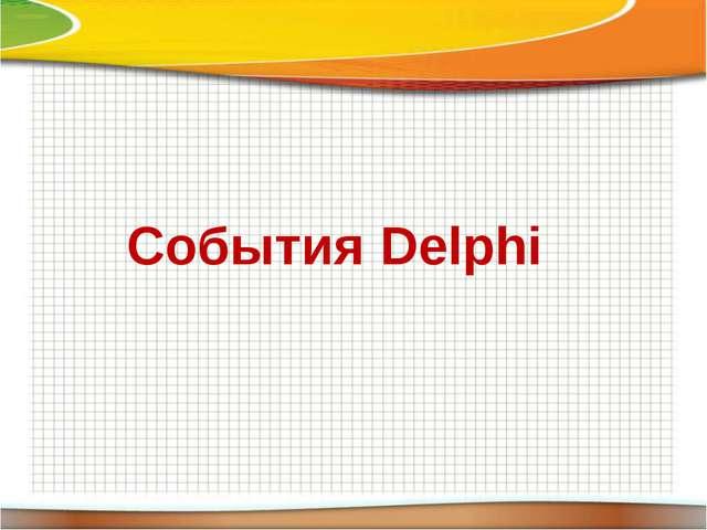 События Delphi