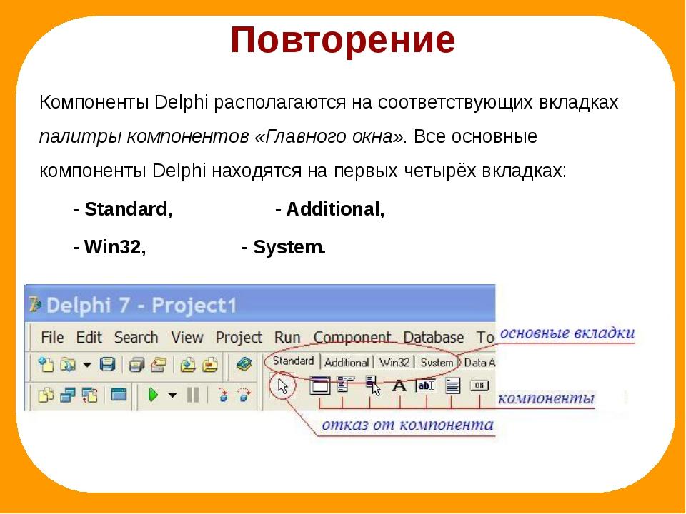 Компоненты Delphi располагаются на соответствующих вкладках палитры компонен...