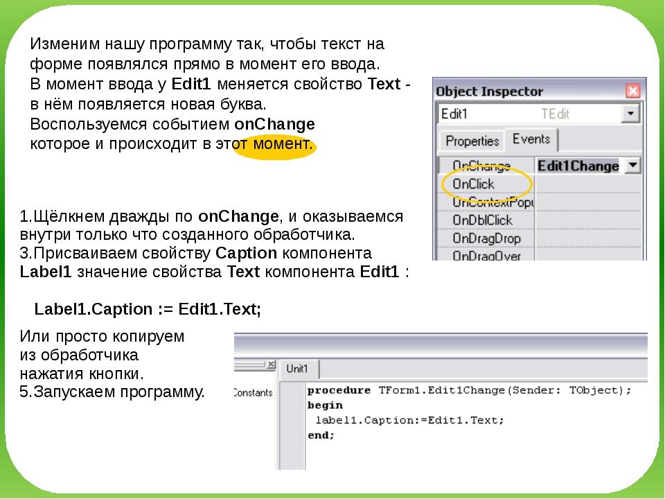 Изменим нашу программу так, чтобы текст на форме появлялся прямо в момент ег...