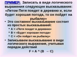 ПРИМЕР: Записать в виде логического выражения следующее высказывание: «Летом