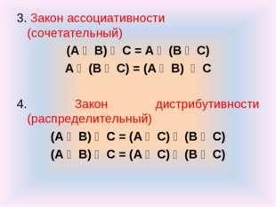 3. Закон ассоциативности (сочетательный) (А ᴠ В) ᴠ С = А ᴠ (В ᴠ С) А ᴧ (В ᴧ С