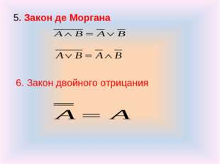 5. Закон де Моргана 6. Закон двойного отрицания