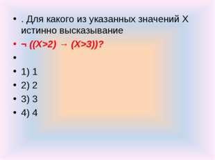 . Для какого из указанных значений X истинно высказывание ¬ ((X>2) → (X>3))?