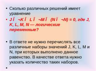 Сколько различных решений имеет уравнение J ∧ ¬K ∧ L ∧ ¬M ∧ (N ∨ ¬N) = 0, где