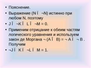 Пояснение. Выражение (N ∨ ¬N) истинно при любом N, поэтому J ∧ ¬K ∧ L ∧ ¬M =