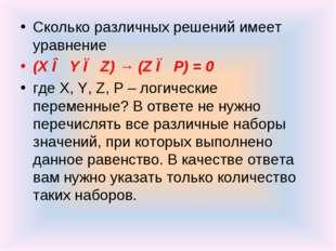 Сколько различных решений имеет уравнение (X ∧ Y ∨ Z) → (Z ∨ P) = 0 где X, Y,