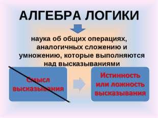 АЛГЕБРА ЛОГИКИ наука об общих операциях, аналогичных сложению и умножению, ко