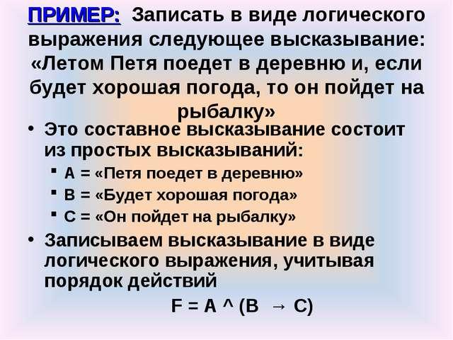 ПРИМЕР: Записать в виде логического выражения следующее высказывание: «Летом...