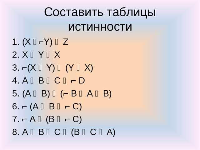 Составить таблицы истинности 1. (X ᴧ⌐Y) ᴠ Z 2. X ᴧ Y ᴠ X 3. ⌐(X ᴠ Y) ᴧ (Y ᴠ X...