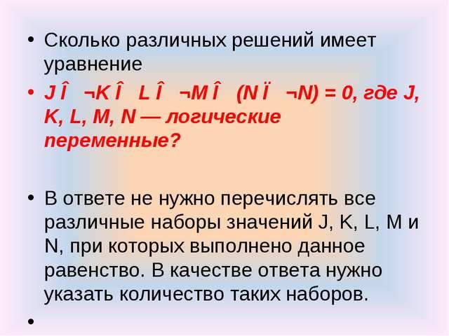 Сколько различных решений имеет уравнение J ∧ ¬K ∧ L ∧ ¬M ∧ (N ∨ ¬N) = 0, где...