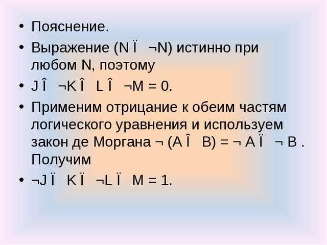 Пояснение. Выражение (N ∨ ¬N) истинно при любом N, поэтому J ∧ ¬K ∧ L ∧ ¬M =...