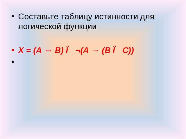 Составьте таблицу истинности для логической функции X = (А ↔ B) ∨ ¬(A → (B ∨...