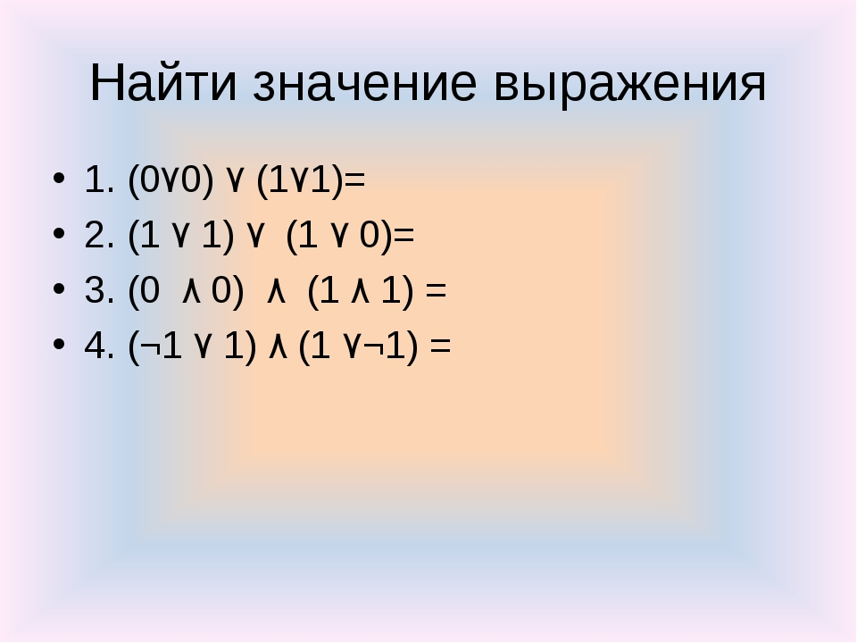 Найти значение выражения 1. (0٧0) ٧ (1٧1)= 2. (1 ٧ 1) ٧ (1 ٧ 0)= 3. (0 ٨ 0) ٨...